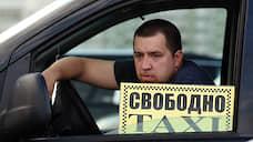 Таксисты пройдут проверку российскими правами  / Поможет ли дополнительное подтверждение квалификации обезопасить пассажиров