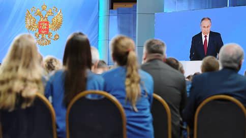 «Перенастройка политической системы»  / Политологи — о послании президента Федеральному собранию