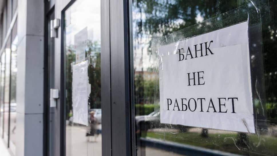 Почему суд отказал АСВ в компенсации за невозвращенные Мострансбанком займы