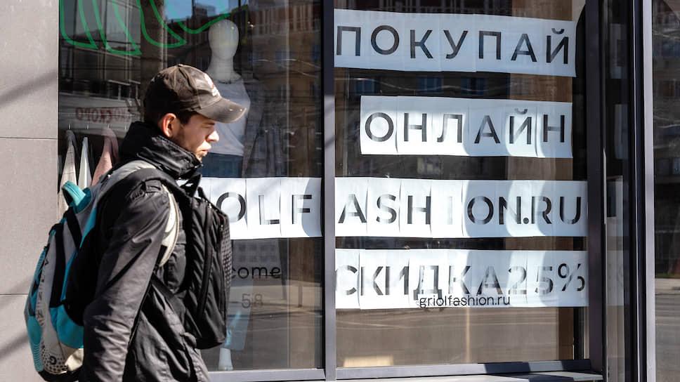 Почему россияне не готовы покупать одежду в интернет