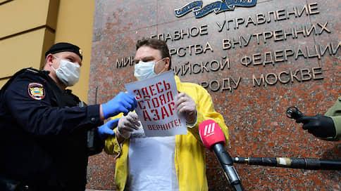 """«Полиция ничего не объясняет»  / Корреспондент """"Ъ FM"""" — о задержании журналистов за одиночные пикеты в поддержку Ильи Азара"""