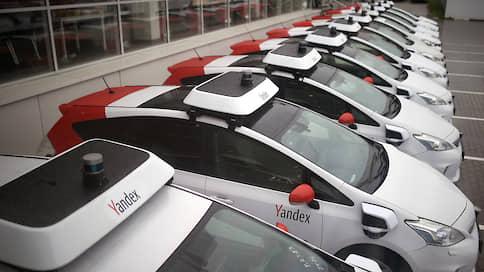 Беспилотники зашли на четвертый круг  / Когда автомобили без водителя от компании «Яндекс» появятся в продаже