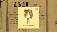 Архивный дозор. Как и от кого спасают старинные документы в России?