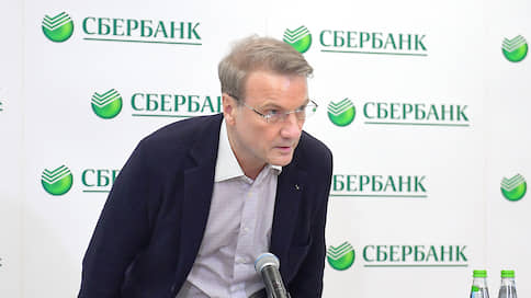 Герман Греф задумался о будущем // Возможно ли возвращение главы Сбербанка в политику