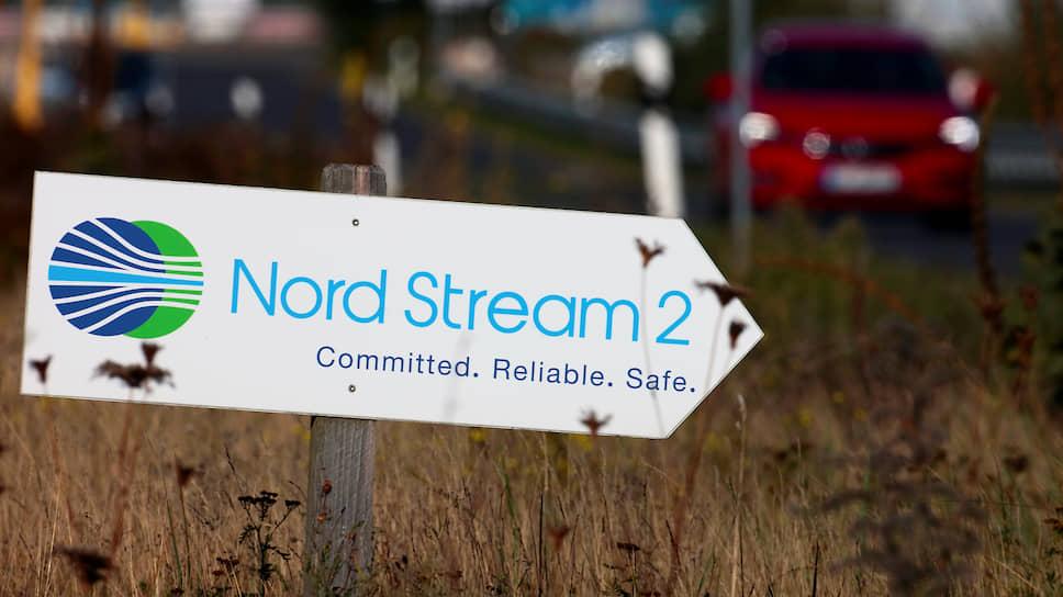 «Северному потоку-2» перекрывают будущее