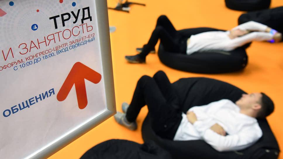 Россияне остались с работой и без