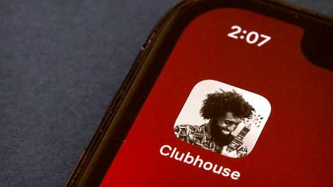 Clubhouse подбирают методы контроля  / Какими инструментами регулирования смогут воспользоваться власти в случае нарушения российского законодательства