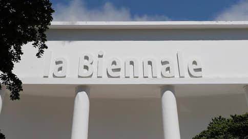 «Обещают возвращение к идее прозрачности и открытости»  / Дмитрий Буткевич — о Венецианских биеннале