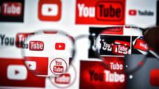 Google вменяют YouTube