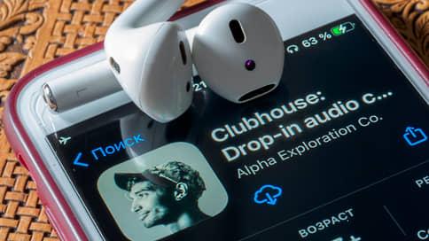 Clubhouse раздаст деньги // Как соцсеть мотивирует пользователей создавать аудиошоу