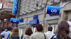 Активы Ситибанка взволновали рынок