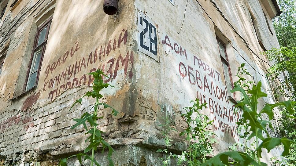 Челябинские власти не могут самостоятельно решить проблему расселения аварийного жилья