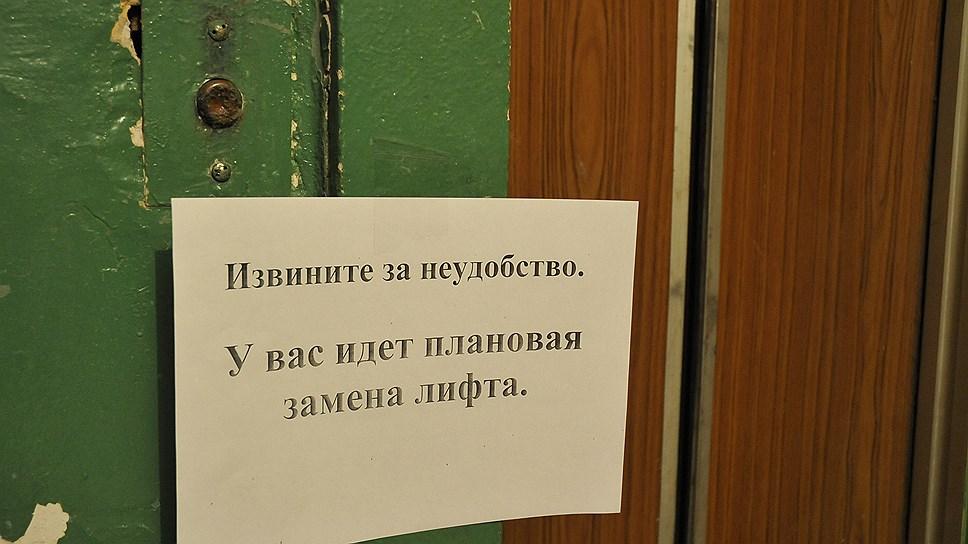 УФАС затормозило лифты / Антимонопольная служба приостановила заключение контракта на 64 млн рублей