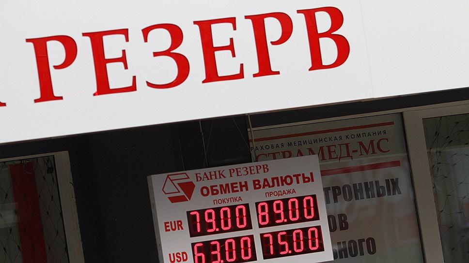 «Резерв» закончился / Челябинский банк признан банкротом
