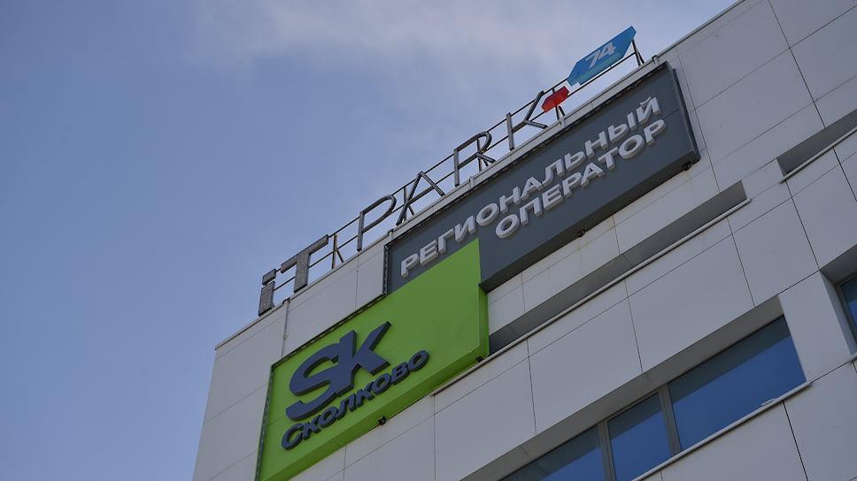Банкрот рассчитается бизнес-центром / В Челябинске продают здание с регоператором «Сколково»