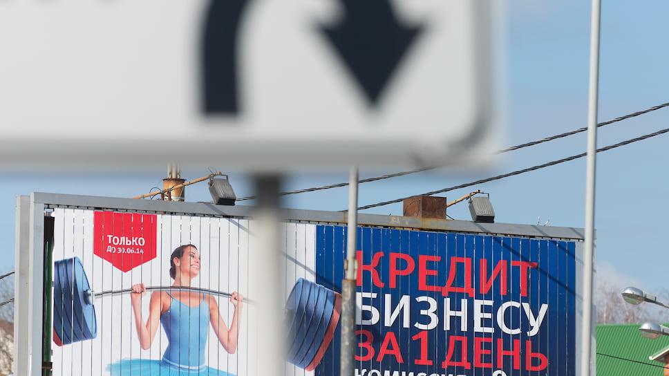 Банкиров призвали к ответственности / Челябинские бизнесмены предлагают ЦБ отрегулировать правила получения льготных кредитов