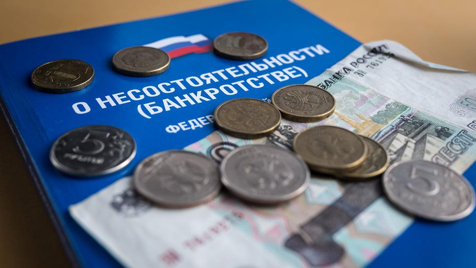 У граждан растет чувство долга / Число банкротств физлиц в Челябинской области увеличилось в 1,7 раза