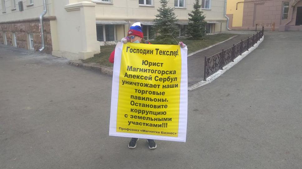 Киоски держатся за землю / Предприниматели из Магнитогорска жалуются на свою мэрию губернатору