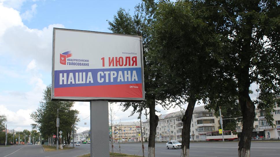 В Челябинской области прошло всероссийское голосование по внесению изменений в Конституцию