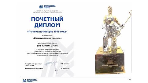 ММК в очередной раз отметил лучших поставщиков  / На Магнитогорском металлургическом комбинате подведены итоги конкурса «Лучший поставщик – 2019»