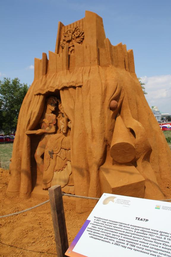 Фестиваль песочной скульптуры в Челябинске
