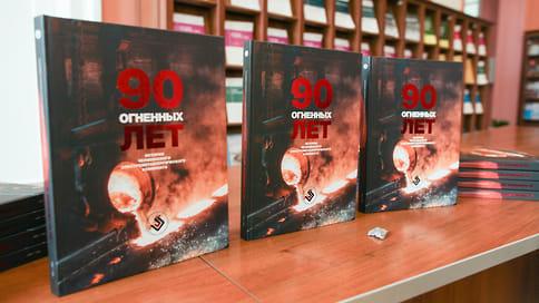 Огонь на корешке  / В Челябинске представлено уникальное издание, посвященное 90-летию ЧЭМК