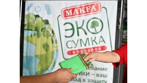 Миллион  экосумок подарит MAKFA россиянам  / Бренд проводит экопроект, направленный на ответственное потребление и сохранение окружающей среды