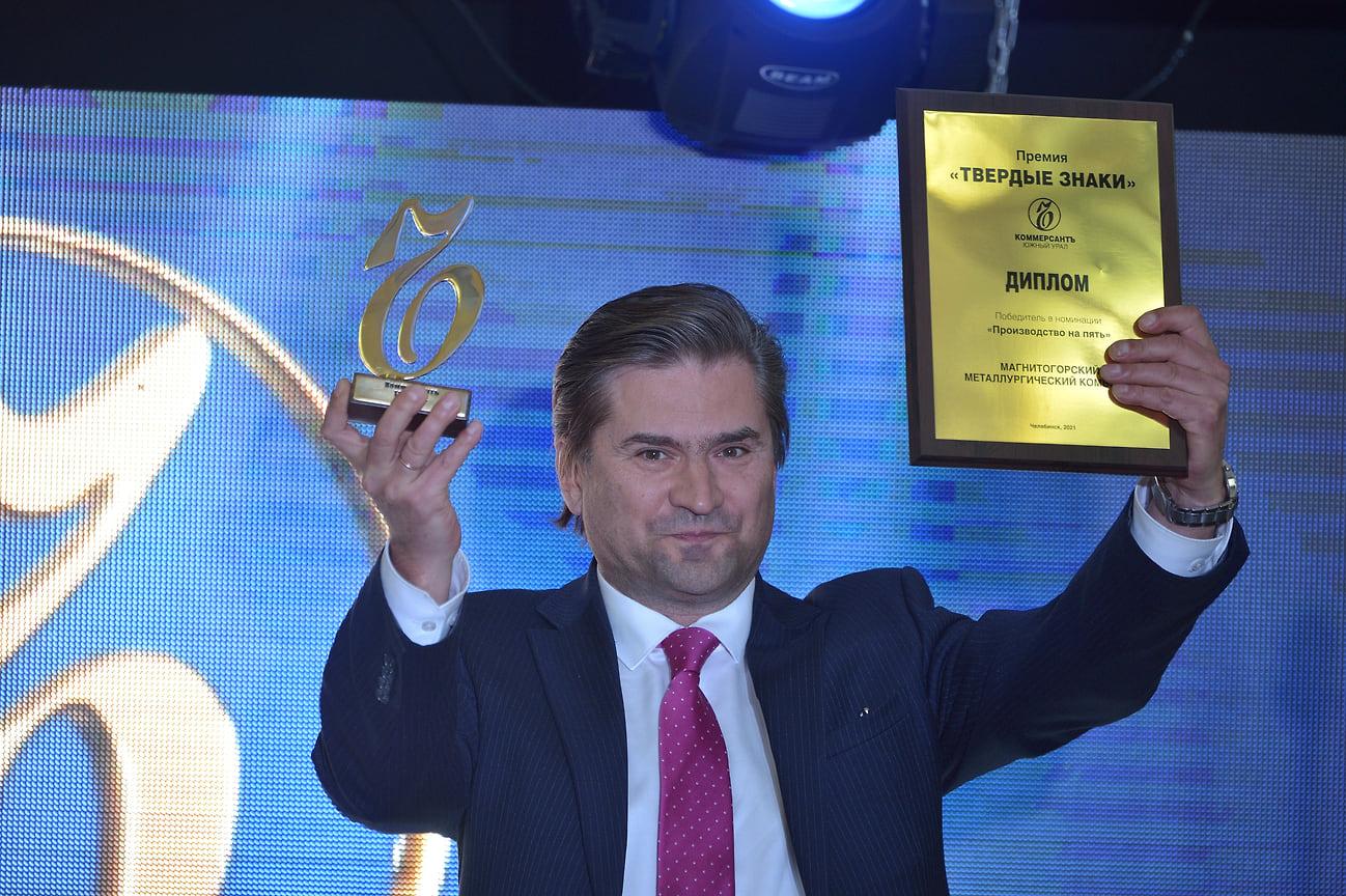 ММК на церемонии представлял начальник управления информации и общественных связей Кирилл Голубков