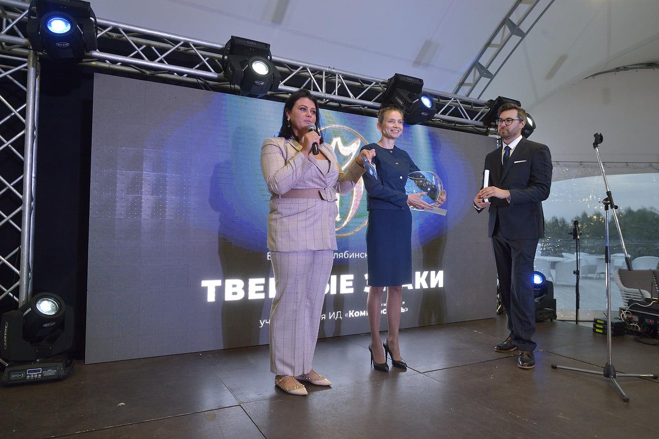 Первая в Челябинске церемония вручения премии «Твердые знаки»