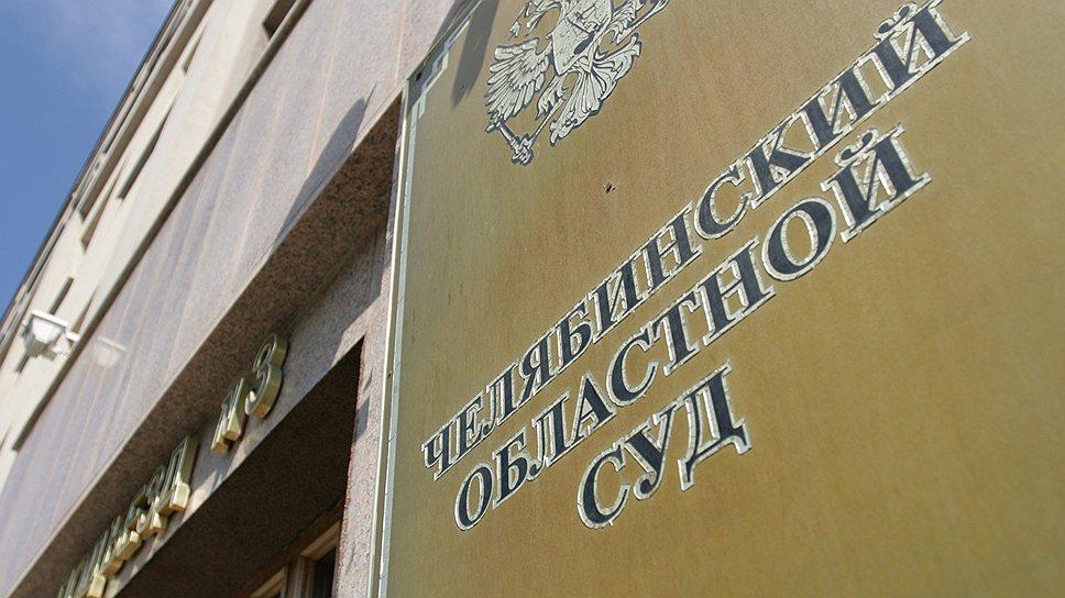 Челябинцам предлагают аннулировать судебное разбирательство за 40 тыс. рублей