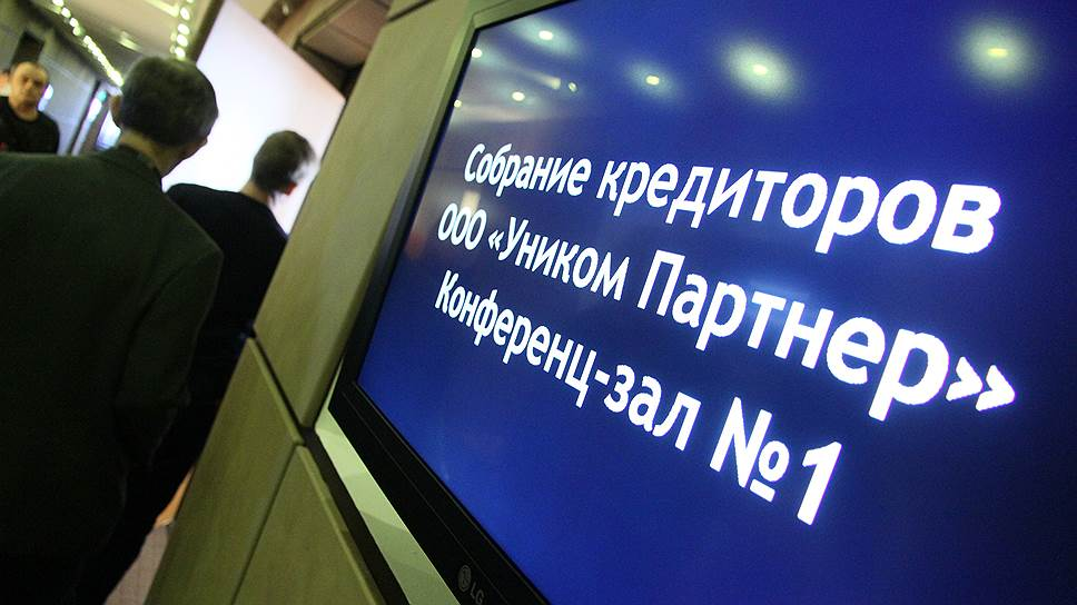«Уником Партнер» собрал сотню / Клиенты уральского брокера посетили первое собрание кредиторов