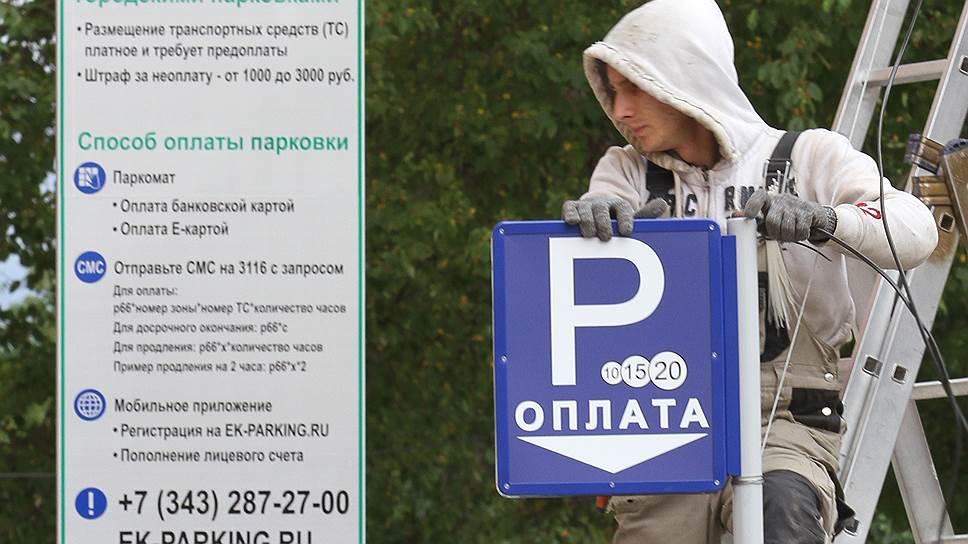Почему муниципальные парковки в Екатеринбурге убыточны