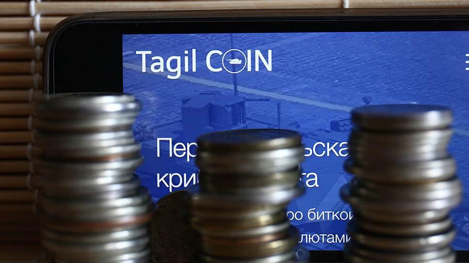 Тагилкоин оценил суд / Сайт уральской криптовалюты избежал блокировки