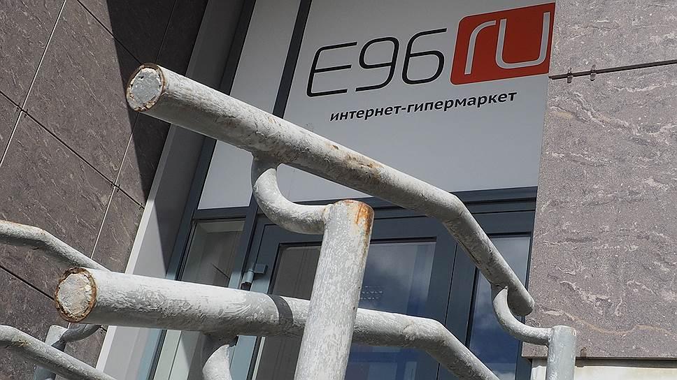 К E96.ru доставили иски / Партнеры уральского интернет-ритейлера массово обращаются в суд
