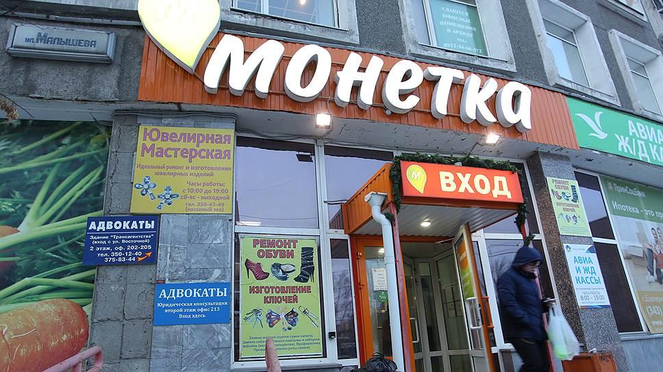 Монетка екатеринбург официальный сайт cash back privetmir