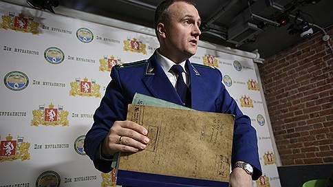 Перевал Дятлова подманил прокуроров  / Гибель туристов будут изучать до конца августа