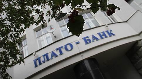 Приговору придали силу  / Бывшие топ-менеджеры Плато-банка проиграли в апелляции
