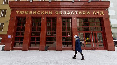 К краже добавили год  / Суд в Тюмени ужесточил приговор по делу о хищении более 560 млн рублей у СБРР