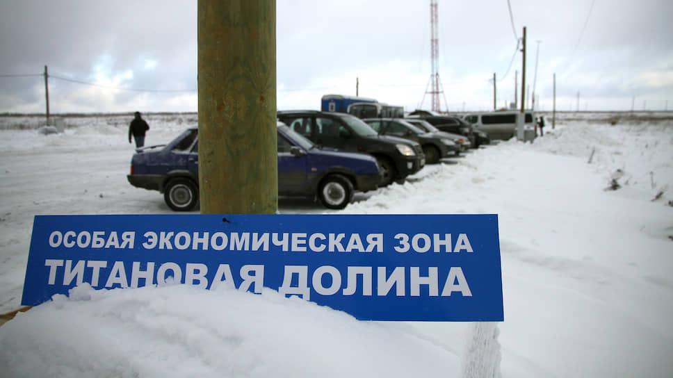 «Титановая долина» избавляется от резидента / Седьмая компания может покинуть ОЭЗ из-за отсутствия производства