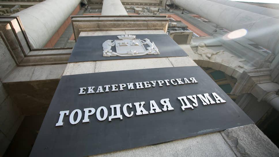 Полпредство подключилось к бюджетному процессу / Администрации Екатеринбурга пообещали проверки силовиков