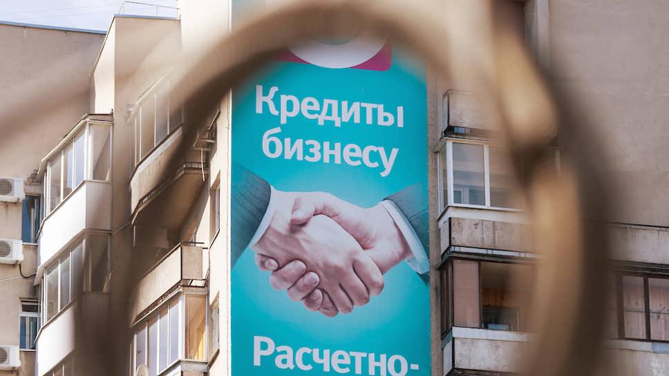 Некорпоративное поведение / Кредитование крупного бизнеса на Урале перестало расти