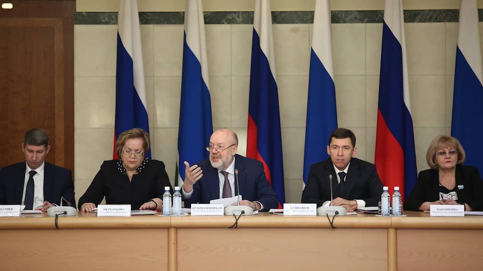 Урал дополнил Конституцию / В Екатеринбурге обсудили изменение главного закона страны