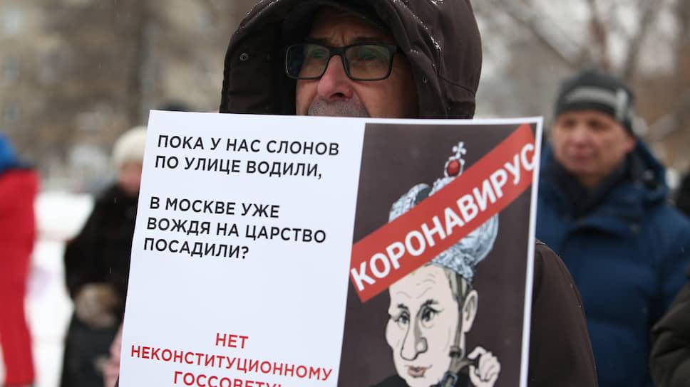 Поправки в Конституцию настигли Урал / К изменениям основного закона страны подходят с разных сторон