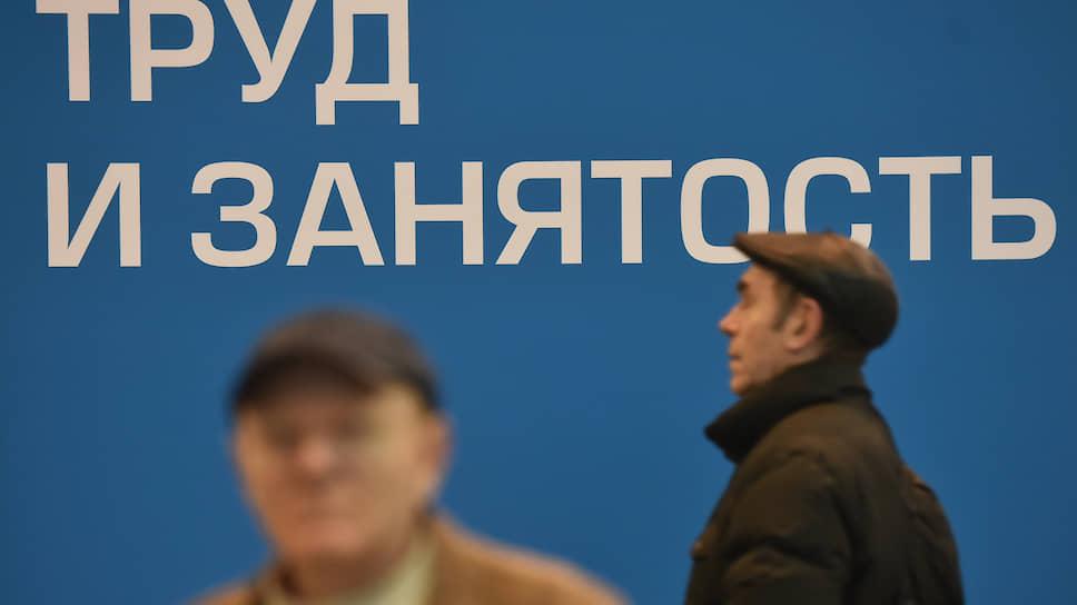 «Людям надо дать удочку, а не рыбу» / В Свердловской области число безработных выросло в 2,5 раза