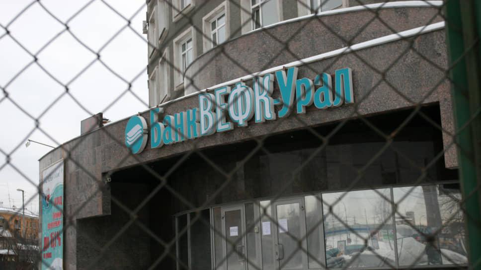 Нет такого банка / Спустя 12 лет суд завершил банкротство «ВЕФК-Урала»
