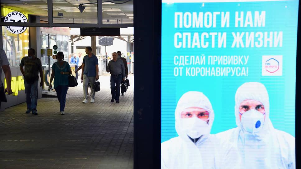 Уральцев начинают принуждать к вакцинации от COVID-19