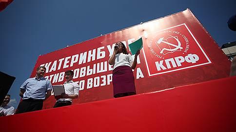 КПРФ подала заявку на проведение в Екатеринбурге «Марша позора» против повышения пенсионного возраста