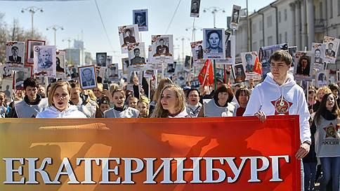 В Екатеринбурге в шествии «Бессмертный полк» примут участие более 150 тысяч человек