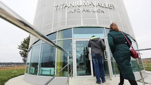 Свердловские власти через суд расторгли соглашение с резидентом «Титановой долины»