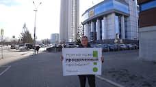 Лидера свердловского «Яблока» задержали во время пикета против поправок к Конституции